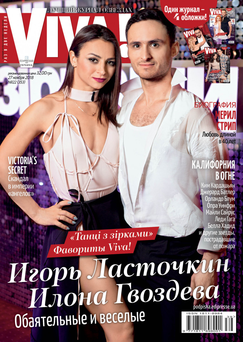 "One magazine - four covers: Dance with Eyes show stars shot for Viva! ""Width ="" 810 ""height ="" 1138"