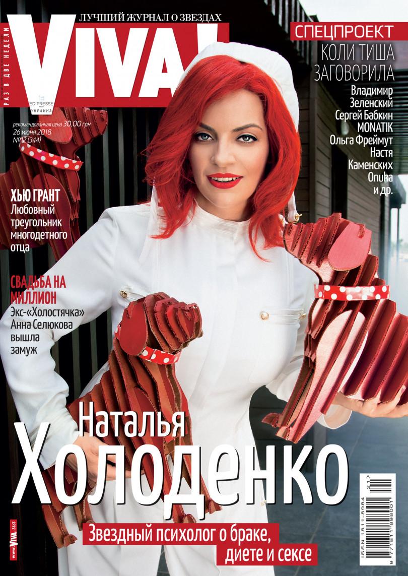 Наталья Холоденко на обложке Viva!