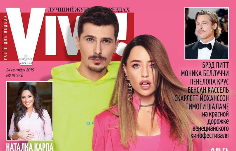 Участники группы «Время и Стекло» на обложке журнала Viva!