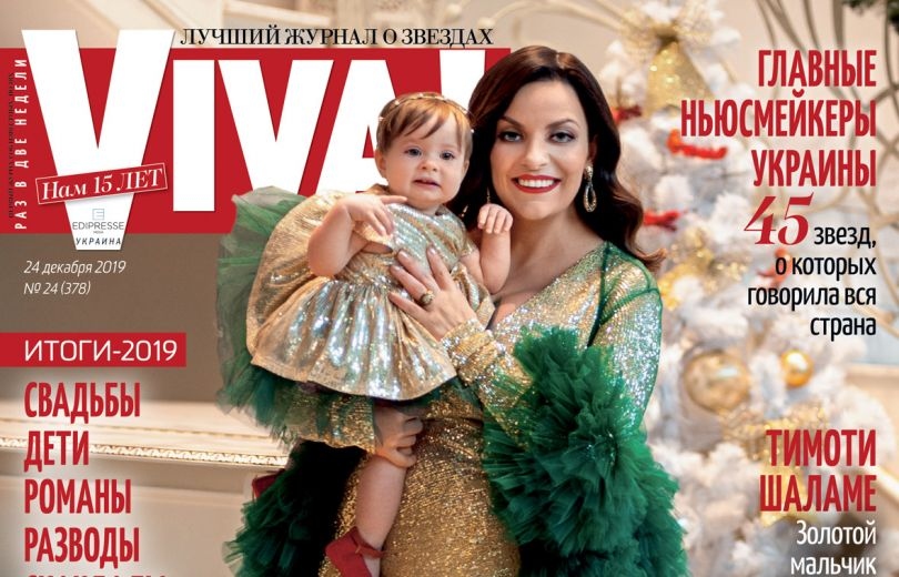 Наталья Холоденко впервые показала дочь Вивьен на обложке Viva!