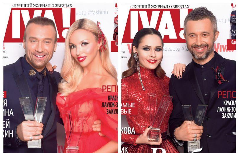 Новая обложка журнала Viva!: Оля Полякова, Олег Винник, Сергей Бабкин, The Hardkiss