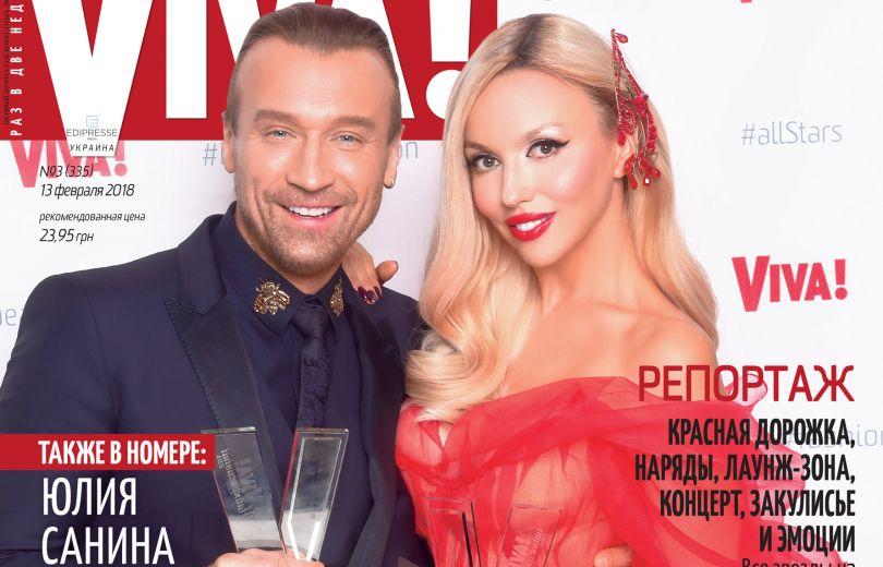 """Победители """"Viva! Самые красивые"""" Олег Винник и Оля Полякова: """"Мы подходим друг другу во всем!"""""""