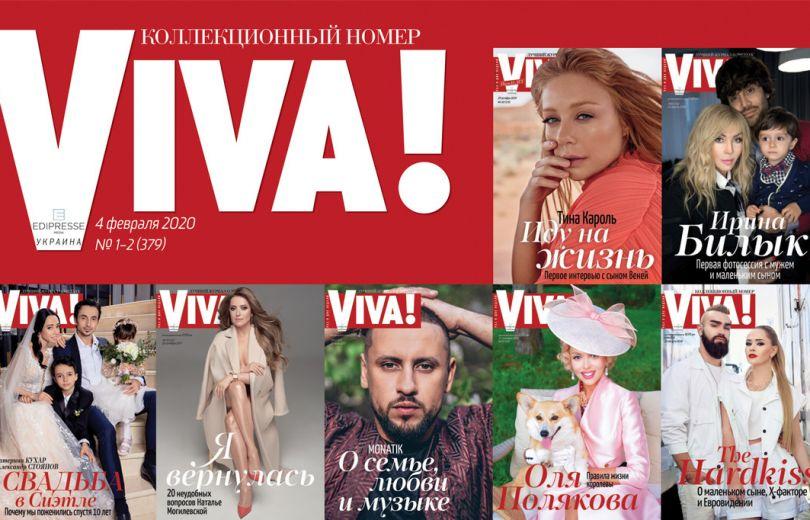 коллекционный выпуск журнала Viva!