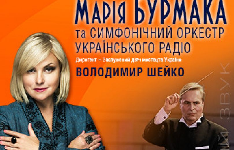 Марія Бурмака та симфонічний оркестр