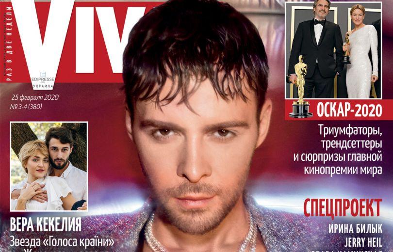 Макс Барских украсил обложку журнала Viva! Март 2020
