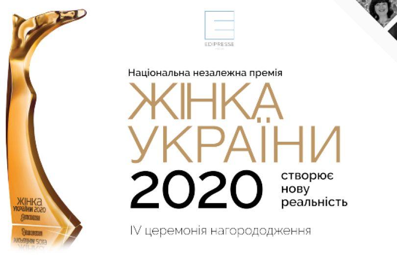 """Жінка України 2020"""