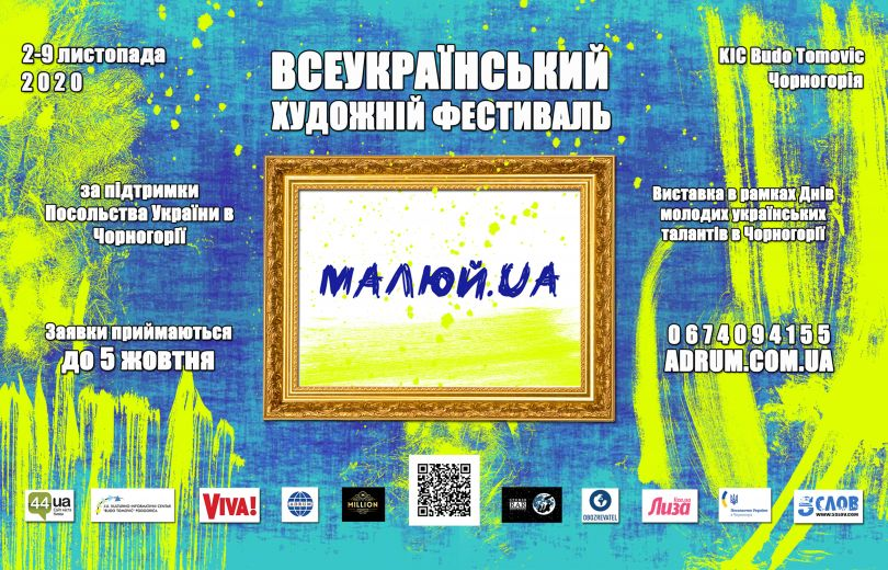 МАЛЮЙ.UA
