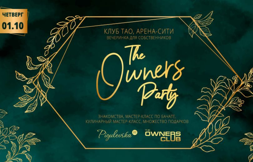 The Owners Party