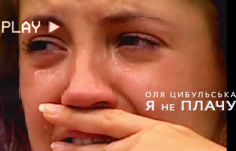Оля Цибульская