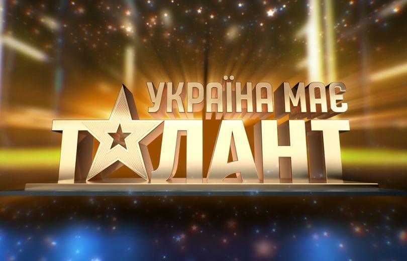Україна має талант