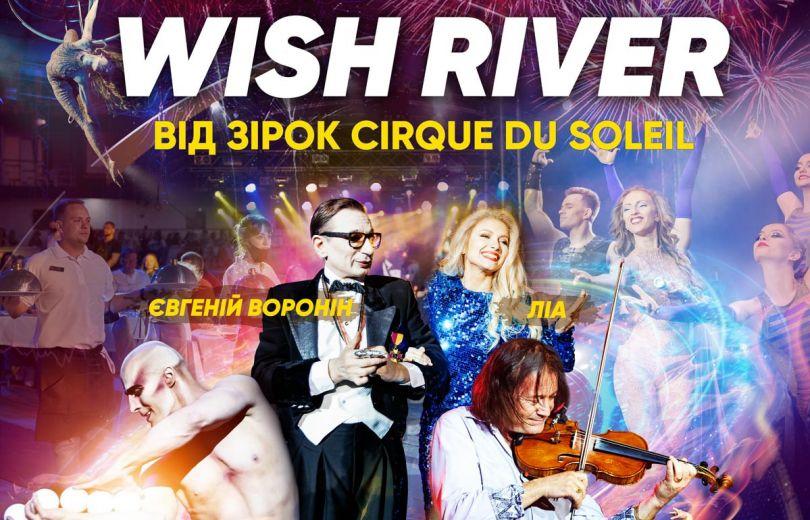 динер-шоу Wish River
