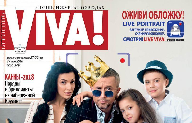 Сергей и Снежана Бабкины на обложке Viva!