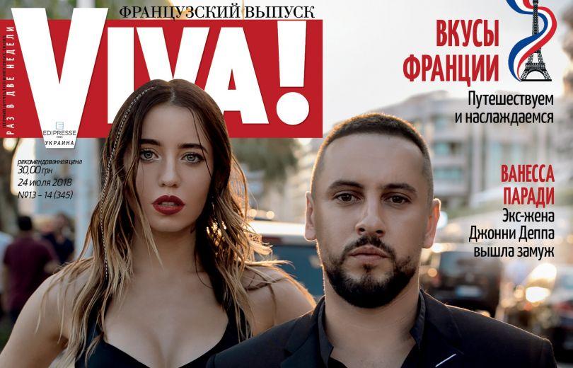Monatik и Надя Дорофеева