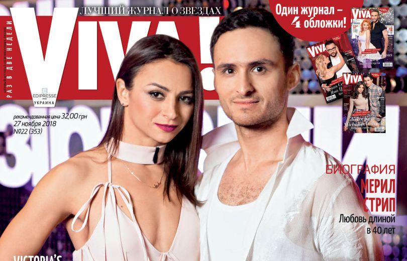 Игорь Ласточкин и Илона Гвоздева на обложке журнала Viva!