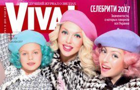Оля Полякова с дочками на обложке журнала Viva!