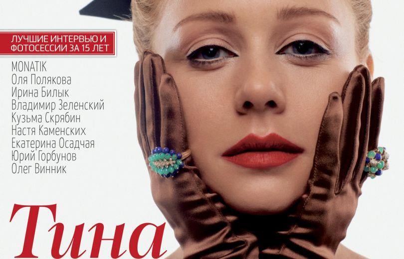 Тина Кароль украсила обложку коллекционного номера журнала Viva!