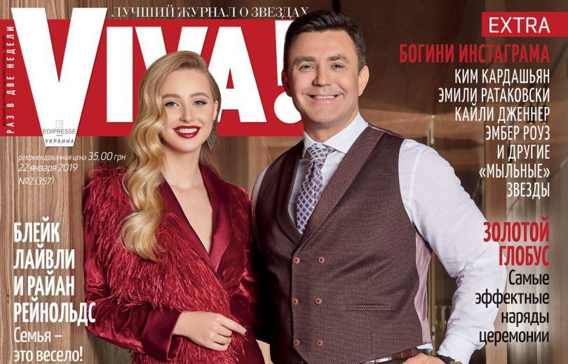 Николай Тищенко и Алла Барановская на обложке Viva!
