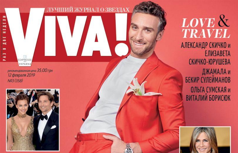 Иракли Макацария на обложке журнала Viva!