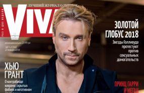 Олег Винник на обложке Viva!