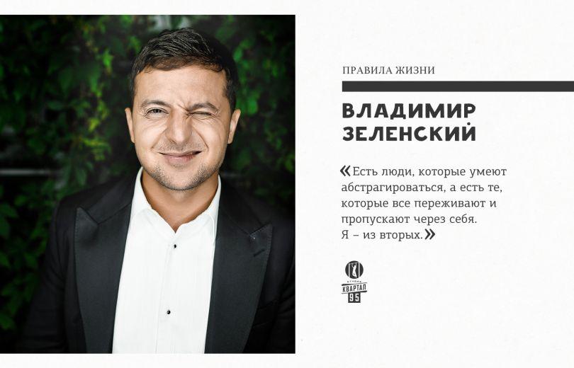 Владимир Зеленский отмечает 40-летие