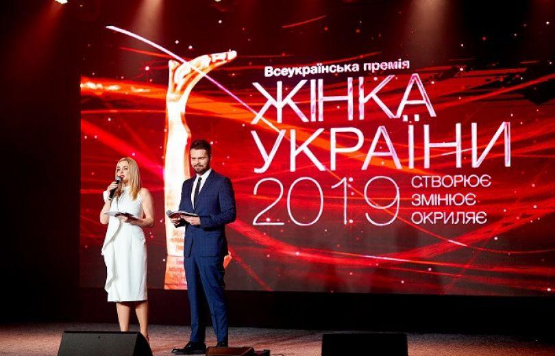 Жінка України 2019