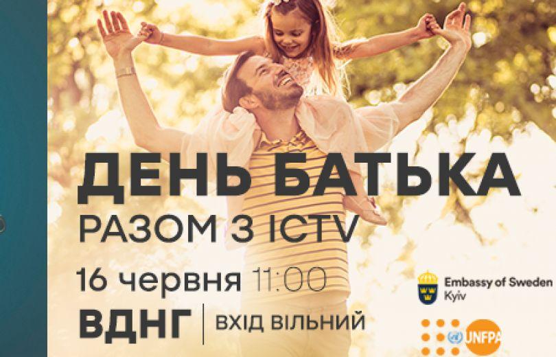 День отца вместе с ICTV