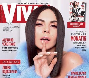 Настя Каменских на обложке журнала Viva! Апрель 2018 года