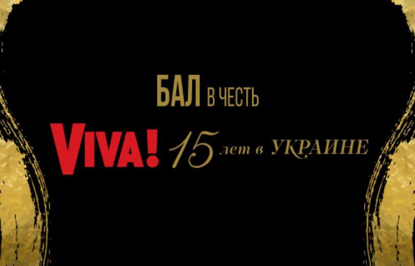 Бал в честь 15-летия Viva!