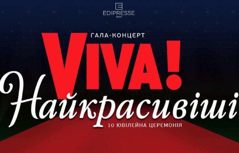 """Viva! Самые красивые-2018"""