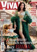 <span>Подпишись<br> на журнал<br> Viva!</span> Украина