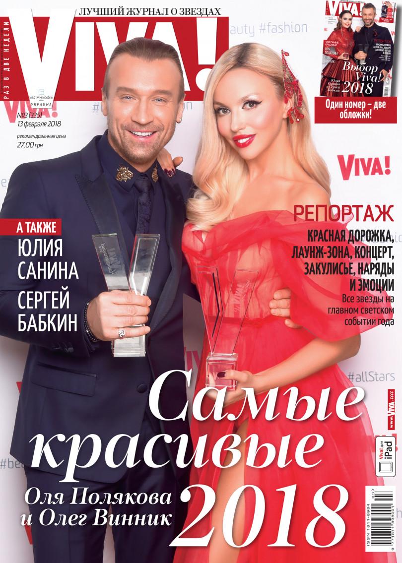 Оля Полякова и Олег Винник на обложке журнала Viva!