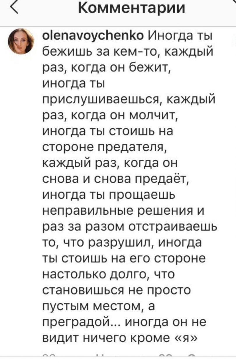 Комментарий Елены Войченко