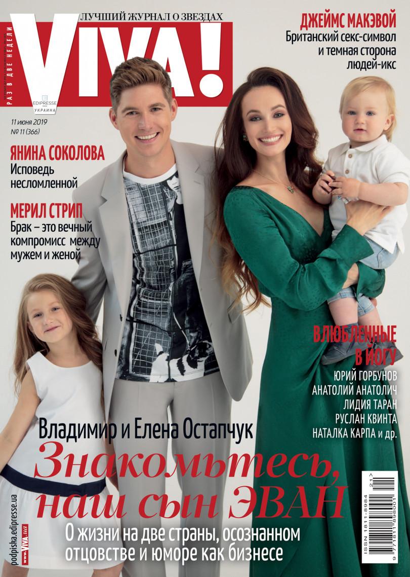 Владимир Остапчук, его жена и дети на обложке журнала Viva!